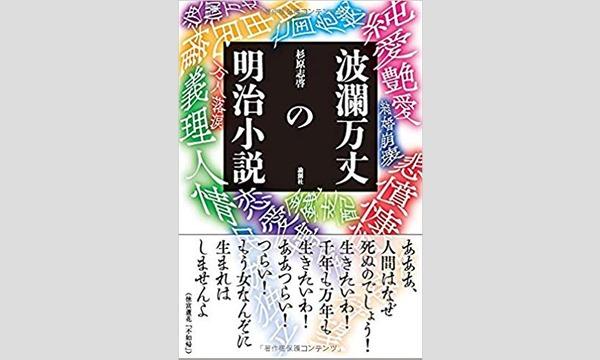 杉原志啓×新保祐司×富岡幸一郎「いま読むべき明治小説!」 イベント画像1