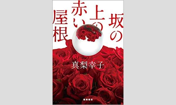 本屋bandbの真梨幸子 × 西村賢太「極上のイヤミスと比類なき私小説が交わるところ」イベント