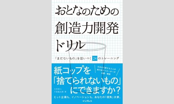 大岩直人×下浜臨太郎「創造力の発揮をジャマする5つの思い込み」 イベント画像1