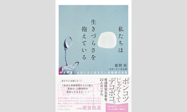 ほっしー×姫野桂「うつ・発達障害の『生きづらさ』を『生きやすさ』に変える小さな工夫について話そう」 イベント画像2