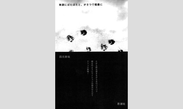 四元康祐×三角みづ紀「旅という日常と非日常のなかで」 イベント画像2