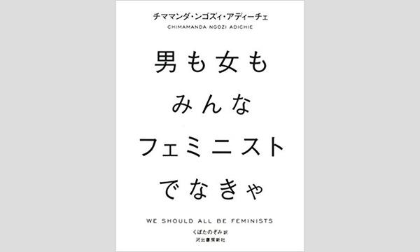 """くぼたのぞみ×星野智幸「""""フェミニスト""""が生まれかわる」 イベント画像1"""