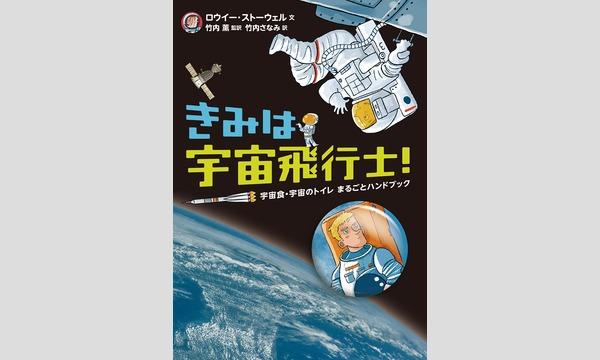 橳島次郎×竹内薫「私たちは宇宙人にはなれないのか?」 イベント画像2