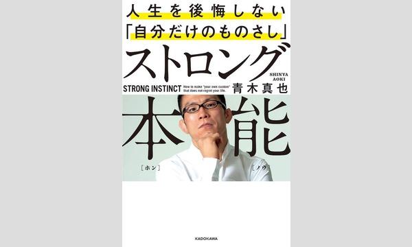 青木真也×戸谷洋志「人生と格闘技、勝負はどこで決まる?」 イベント画像1