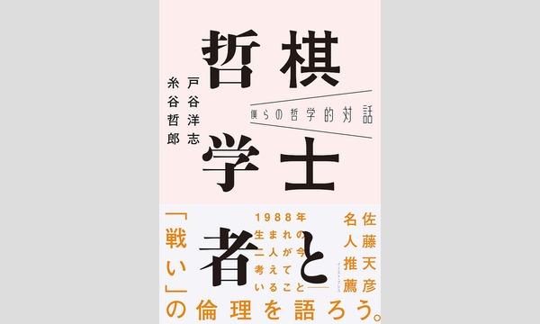 青木真也×戸谷洋志「人生と格闘技、勝負はどこで決まる?」 イベント画像2