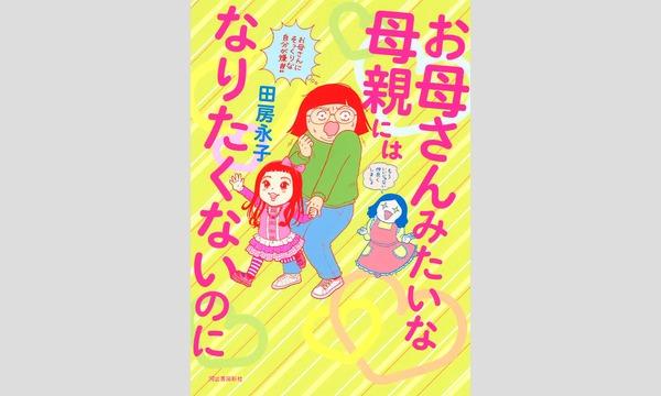 田房永子×武田砂鉄「その当たり前に、待ったをかけてもいいですか」 イベント画像1