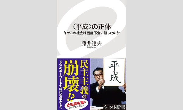 藤井達夫×湯山玲子「女と平成」 イベント画像1