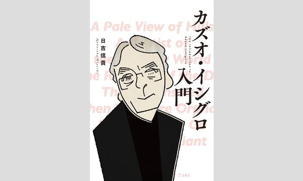 日吉信貴×佐藤元状×倉本さおり「カズオ・イシグロについて話そう」 in東京イベント
