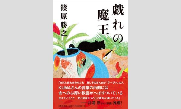 篠原勝之×麿赤兒 「をどる身体、をどる言葉」 イベント画像1