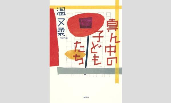 温又柔×都甲幸治「世界文学の真ん中へ」 イベント画像1