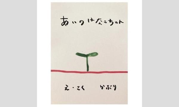 ラブリ「絵本『あいのはなこちゃん』発売記念イベント Vol.2」 イベント画像1