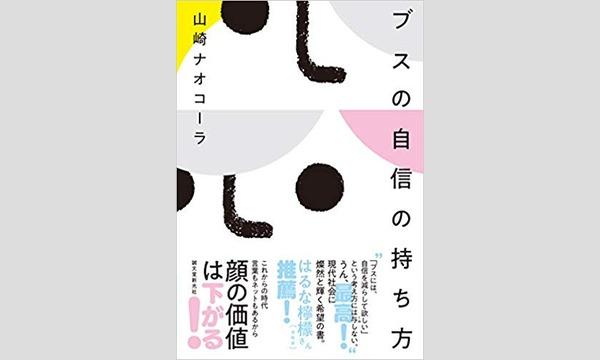 山崎ナオコーラ×武田砂鉄「「ブス」という言葉から考える「社会の歪み」」 イベント画像1