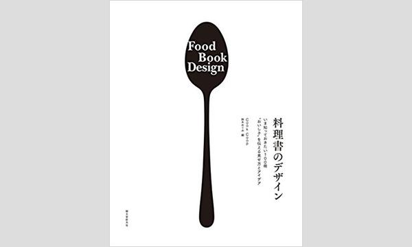 高橋みどり×鈴木めぐみ「デザインで語る料理本偏愛」 in東京イベント