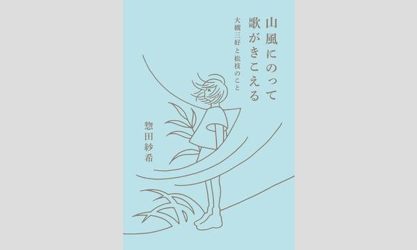 惣田紗希×管啓次郎「歩いて辿る 短歌と詩」 イベント画像1