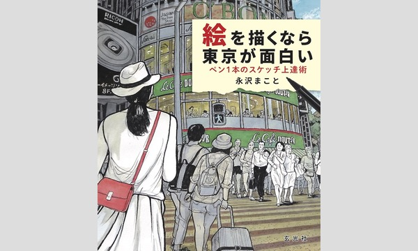 本屋bandbの永沢まこと「絵を描くなら東京が面白い」イベント