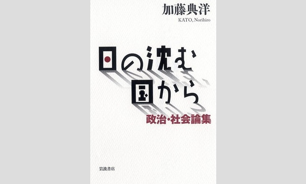 加藤典洋「災後、戦後、文学――日本はどこに向かうのか」 イベント画像1