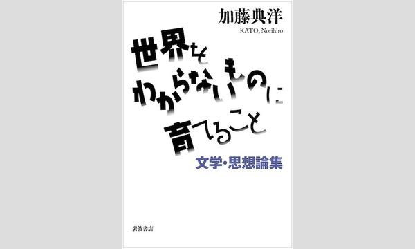 加藤典洋「災後、戦後、文学――日本はどこに向かうのか」 イベント画像2