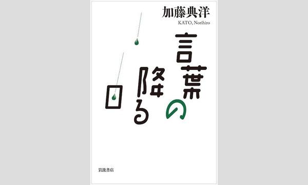 加藤典洋「災後、戦後、文学――日本はどこに向かうのか」 イベント画像3