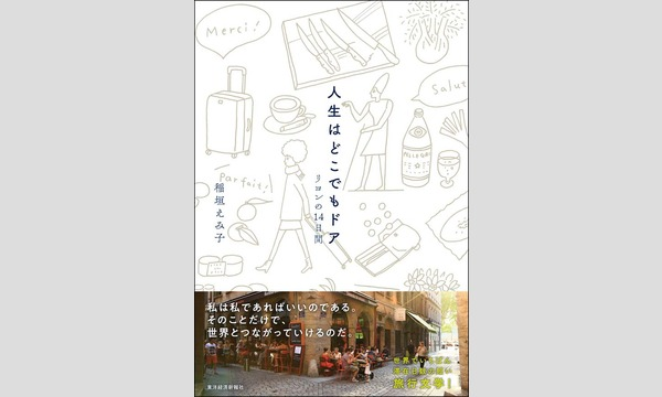 稲垣えみ子×牧野伊三夫「アフロと七三分けが語る『旅と食』」 イベント画像1