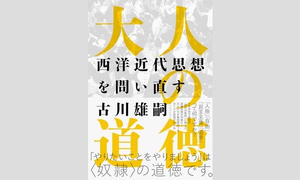 本屋bandbの古川雄嗣×斎藤哲也「大人のための『西洋哲学』再入門」イベント