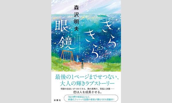 森沢明夫×ドリアン助川 「俺たちの散歩道」 イベント画像2