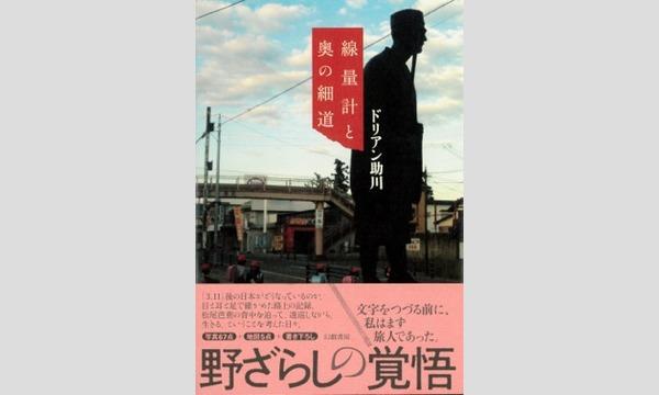 森沢明夫×ドリアン助川 「俺たちの散歩道」 イベント画像3