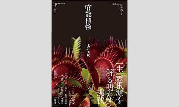 木谷美咲×村田沙耶香×藤野可織「女たちが愛でる、植物の美とエロス」『官能植物』(NHK出版)刊行記念 in東京イベント