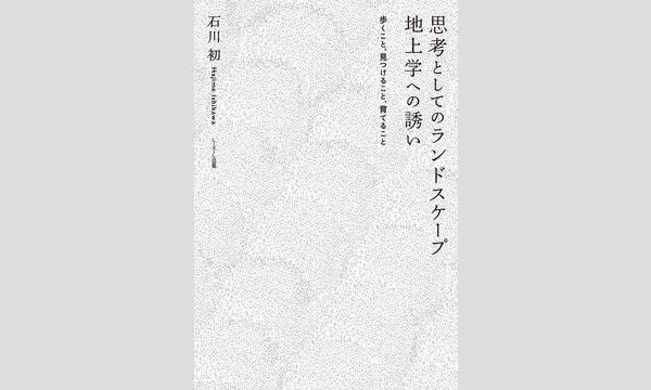 石川初×大山顕「地上学誕生!」 イベント画像1