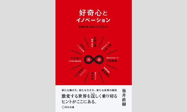 坂井直樹×廣田周作「好奇心とイノベーション」 イベント画像1