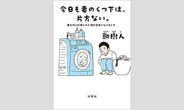 劔樹人×犬山紙子「いぬつる家、子育てと家事、どうしようね!?」 in東京イベント