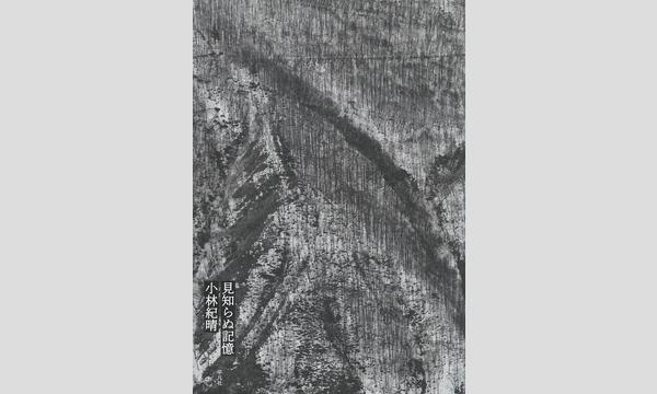 小林紀晴×宮田珠己「旅を書く、旅を撮る」 イベント画像1