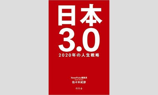 佐々木紀彦×西田亮介「2020年のニッポンサバイバル」 in東京イベント