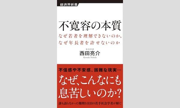 佐々木紀彦×西田亮介「2020年のニッポンサバイバル」 イベント画像2