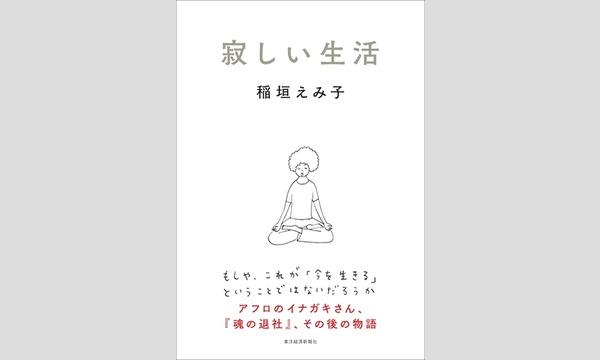稲垣えみ子×浜田敬子「50からの人生 捨てた女 vs 捨てない女」 イベント画像1