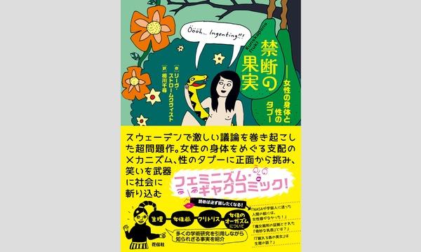 北原みのり×相川千尋「女性器について話そう!」 イベント画像1