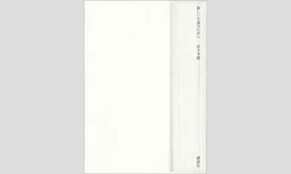 佐々木敦×鴻巣友季子「小説家たちはいま、何を書いているのか」 イベント画像1