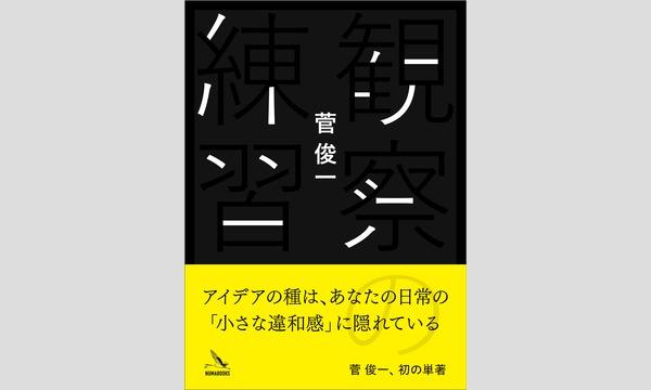 菅俊一×伊藤ガビン「菅俊一・伊藤ガビンの観察ナイト」 in東京イベント