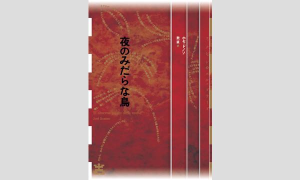 鼓直×寺尾隆吉「異形の世界を堪能する!一夜限りドノソ祭り!!」 イベント画像1