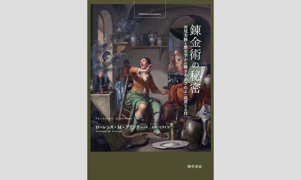 ヒロ・ヒライ×山本貴光「歴史学と科学から読みとく錬金術」 イベント画像1