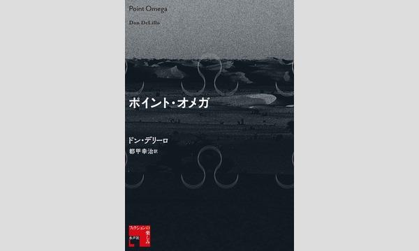 都甲幸治×日吉信貴×深沢レナ トークイベント イベント画像1