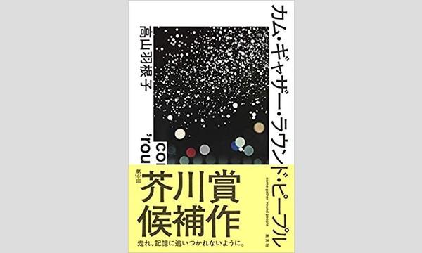 高山羽根子×町屋良平「わかる」ことと「おもしろい」こと イベント画像1