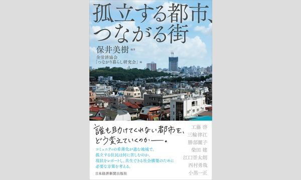 本屋bandbの保井美樹×江口晋太朗×日野昌暢「街とコミュニティの再生論」イベント
