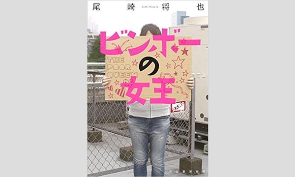 尾崎将也×足立紳「脚本家、監督、小説家それぞれの顔」 in東京イベント