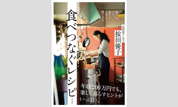 本屋bandbの按田優子×玄秀盛「食べつなぐこと/生きつなぐこと」イベント