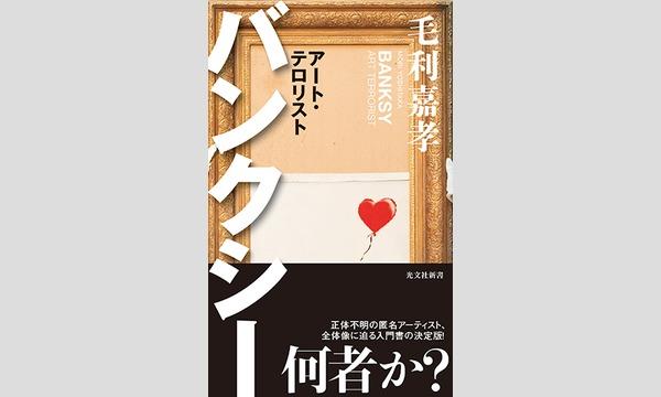 毛利嘉孝×鈴木沓子「バンクシー 無名時代から現在地まで 」 イベント画像1