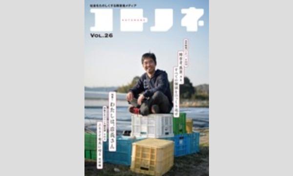 『コトノネ』編集部×大西暢夫「『オキナワへいこう!』上映会」 イベント画像1