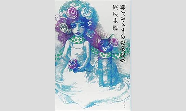 本屋bandbの酒井若菜×木村綾子「うたかたの日々、文で繋ぐということ」イベント