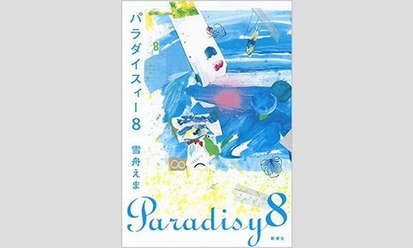 雪舟えま「雪舟えまのこんなんで8(エイト)」 in東京イベント