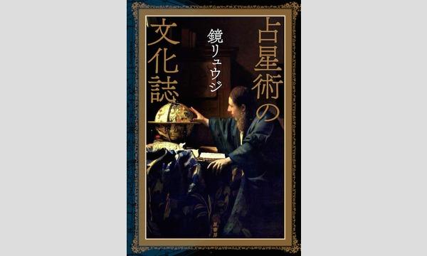 鏡リュウジ「文化としての占星術」 in東京イベント