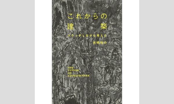 光嶋裕介×若松英輔「よむ、かく、たてる ~建築と文筆、いかにして生命を宿すか?~」 イベント画像1